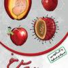 بسته آموزشی سیب سرخ با آناتومی سیاه وسفید (دندانپزشکی)