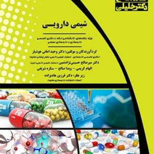 کتاب جامع شیمی دارویی(انتشارات دکتر خلیلی)