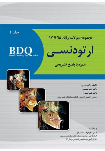 BDQ مجموعه سوالات ارتقاء ارتودنسی-جلد اول (97-95)