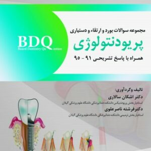 BDQ مجموعه سوالات بورد، ارتقاء و دستیاری پریودنتولوژی 95-91