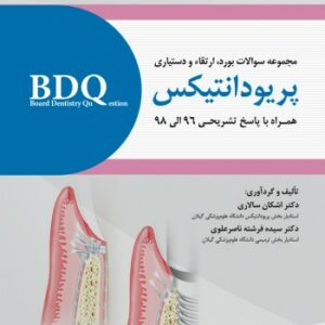 BDQ مجموعه سوالات بورد، ارتقاء و دستیاری پریودنتولوژی 98-96
