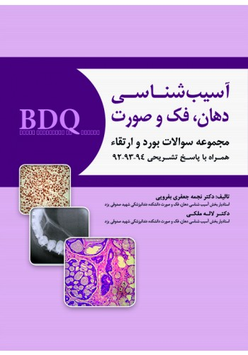 BDQ مجموعه سوالات بورد و ارتقاء آسیب شناسی دهان،فک و صورت 94-92