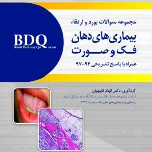 BDQ مجموعه سوالات بورد و ارتقاء بیماری های دهان، فک و صورت (97-94)