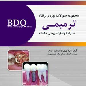 BDQ مجموعه سوالات بورد و ارتقاء ترمیمـی 95-85