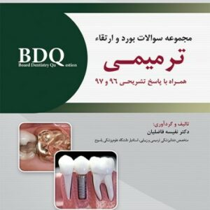 BDQ مجموعه سوالات بورد و ارتقاء ترمیمـی 96-97