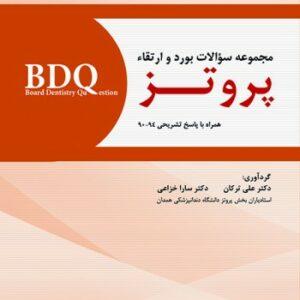 BDQ مجموعه سوالات بورد و ارتقاء پروتــز 94-90