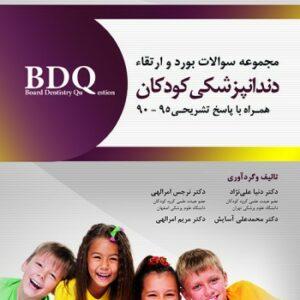 BDQ مجموعه سوالات بورد و ارتقاء کودکان 95-90
