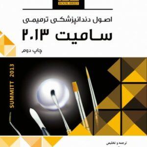 Book Brief خلاصه کتاب اصول دندانپزشکی ترمیمی (سامیت 2013)