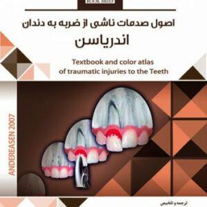Book Brief خلاصه کتاب اصول صدمات ناشی از ضربه به دندان (اندریاسن)