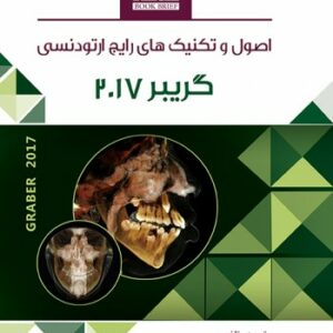 Book Brief خلاصه کتاب اصول و تکنیکهای رایج ارتودنسی گریبر 2017