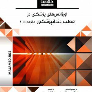 Book Brief خلاصه کتاب اورژانسهای پزشکی در مطب دندانپزشکی (مالامد 2015)