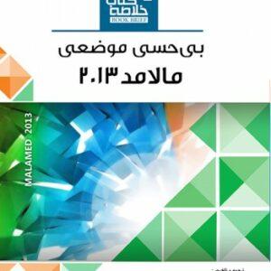 Book Brief خلاصه کتاب بیحسی موضعی (مالامد 2013)