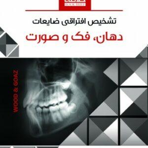 Book Brief خلاصه کتاب تشخیص افتراقی ضایعات دهان،فک و صورت (wood&Goaz)