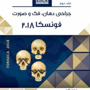 Book Brief خلاصه کتاب جراحی دهان، فک و صورت (فونسکا 2018)- جلد دوم