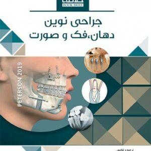 Book Brief خلاصه کتاب جراحی دهان، فک و صورت (پیترسون 2019)چاپ دوم