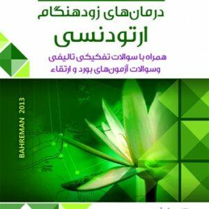 Book Brief خلاصه کتاب درمانهای زودهنگام ارتودنسی (بهرمان 2013)