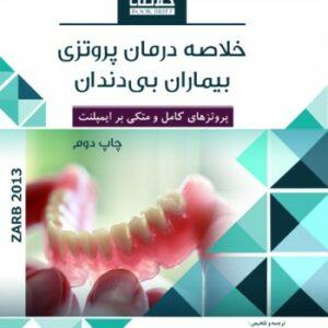 Book Brief خلاصه کتاب درمان پروتزی بیماران بی دندان (زارب 2013)