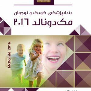 Book Brief خلاصه کتاب دندانپزشکی کودک و نوجوان (مک دونالد 2016)