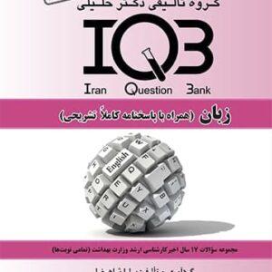 IQB زبان (دکتر خلیلی)