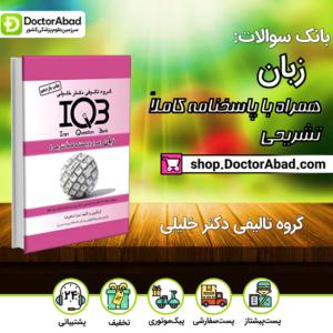 IQB زبان همراه با پاسخنامه کاملاً تشریحی