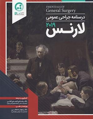 درسنامه-جراحی-عمومی-لارنس-2019(جلد چهارم)