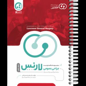 مجموعه خلاصه و تست جراحی عمومی لارنس ۲۰۱۹ – جلد یکم(پ نشر)