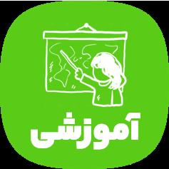 مقالات آموزشی مجله دکترآباد