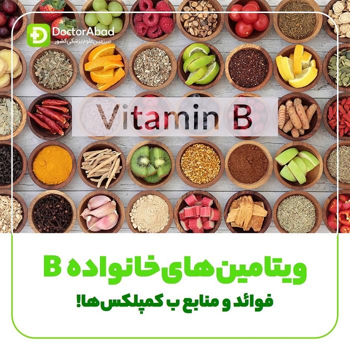 ویتامین های خانواده b