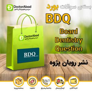 بسته جامع سوالات بورد دندانپزشکی(BDQ)