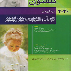 بیماری های کلیه/آب و الکترولیت/اورولوژی/ژنیکولوژی نلسون2020+سئوالات بورد