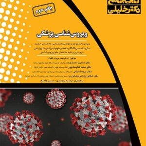 جامع ویروسشناسی پزشکی