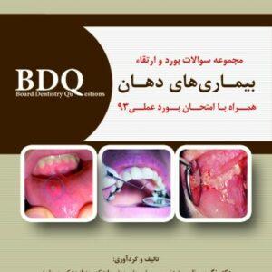 BDQ مجموعه سوالات بورد و ارتقاء بیماری های دهان (همراه با امتحان بورد عملی 93)