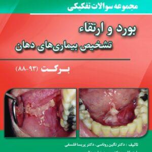 BDQ مجموعه سوالات تفکیکی بورد و ارتقاء تشخیص بیماری های دهان برکت (93-88)