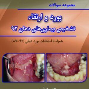 BDQ مجموعه سوالات تفکیکی بورد و ارتقاء تشخیص بیماری های دهان سال 92