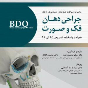 BDQ مجموعه سوالات طبقه بندی شده بورد و ارتقاء جراحی دهان، فک و صورت