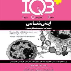 IQB پلاس ایمنیشناسی با پاسخنامه تشریحی