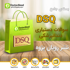 بسته جامع DSQ (سوالات دستیاری دندانپزشکی)