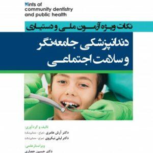 Hints نکات ویژه آزمون ملی و دستیاری دندانپزشکی جامعه نگر و سلامت اجتماعی