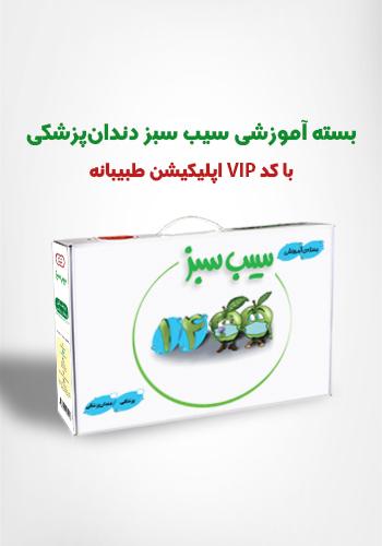 بستهی آموزشی سیب سبز دندانپزشکی با کد کاربری VIP اپلیکیشن طبیبانه