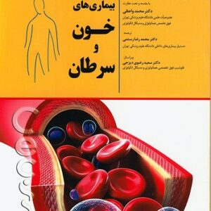 بیماری های خون و سرطان-سسیل 2016
