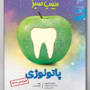 سیب سبز پاتولوژی (علوم پایه پزشکی و دندانپزشکی)