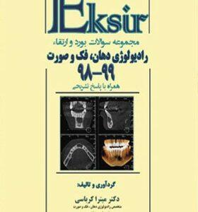 مجموعه سوالات بورد و ارتقاء رادیولوژی دهان، فک و صورت 99-98