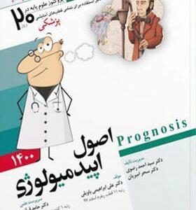 پروگنوز علوم پایه پزشکی در 20 روز اصول اپیدمیولوژی 1400