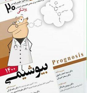 پروگنوز علوم پایه پزشکی در 20 روز بیوشیمی 1400