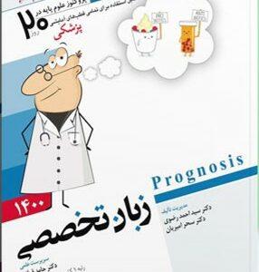 پروگنوز علوم پایه پزشکی در 20 روز زبان تخصصی 1400