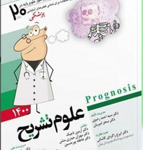 پروگنوز علوم پایه پزشکی در 20 روز علوم تشریح 1400