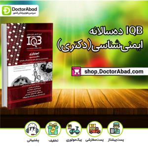 بانک سوالات دهسالانه IQB ایمونولوژی(دکتری)