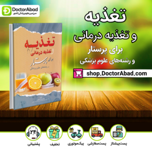 تغذیه و تغذیه درمانی برای پرستار و رشته های علوم پزشکی