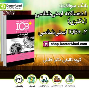 دوره دو جلدی IQB+ ایمنی شناسی و دهسالانه ایمنی شناسی(دکتری)