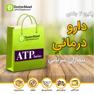 سری ATP مروری بر درمان و دارو درمانی بیماران سرپایی(4جلد)